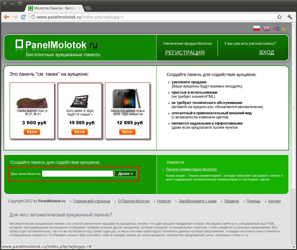 На этой странице собраны материалы по запросу шаблон сайта скандинавского аукциона бесплатно
